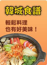 韓城泡菜食譜