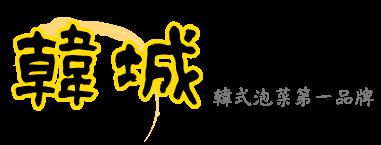 韓式泡菜線上訂購 泡菜食譜 - 韓城泡菜
